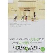 CROSS GAME クロスゲーム<1>(少年サンデーコミックス) [コミック]