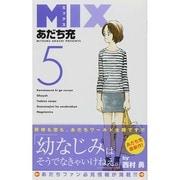 MIX 5(ゲッサン少年サンデーコミックス) [コミック]