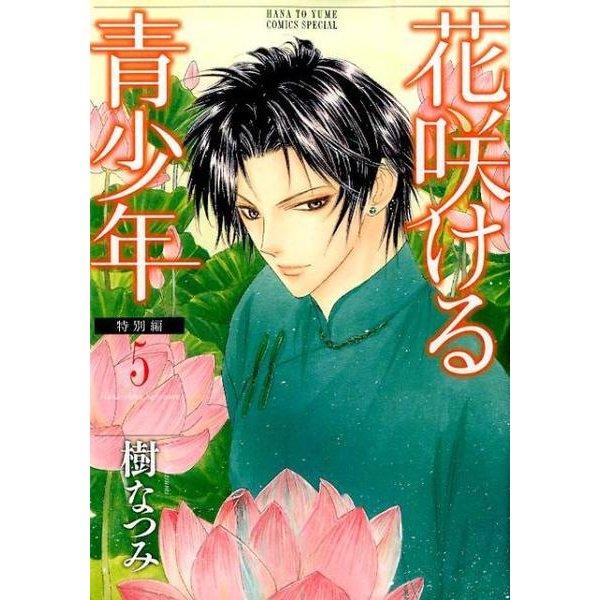 花咲ける青少年 特別編 5(花とゆめCOMICSスペシャル) [コミック]