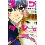 ネコダン。~猫と男子高校生(ボニータコミックス) [コミック]