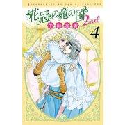 花冠の竜の国2nd 4(プリンセスコミックス) [コミック]