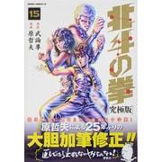 北斗の拳 15 究極版(ゼノンコミックスDX) [コミック]
