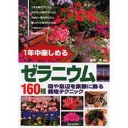 1年中楽しめるゼラニウム160種―庭や窓辺を素敵に飾る栽培テクニック [単行本]