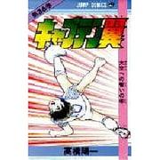キャプテン翼 36(ジャンプコミックス) [コミック]