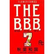 THE B.B.B. 7(フラワーコミックス) [新書]