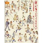 傘が首にかかってますけど-フクダカヨ絵日記(ココログブックス) [単行本]