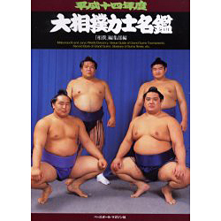 ヨドバシ.com - 大相撲力士名鑑〈平成14年度〉 [単行本] 通販【全品 ...