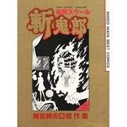 破異スクール斬鬼郎(ジェッツコミックス) [単行本]