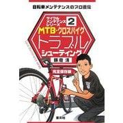 MTB・クロスバイクトラブルシューティング(サイクルメンテナンスシリーズ〈2〉) [単行本]