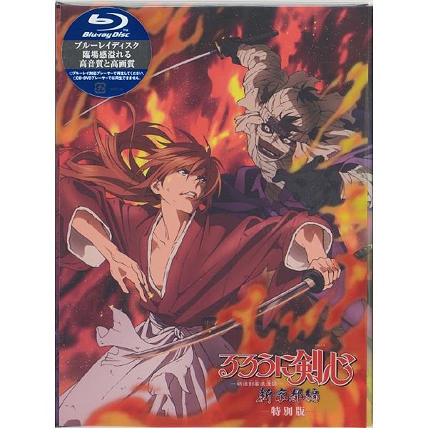 るろうに剣心-明治剣客浪漫譚- 新京都編 特別版 [Blu-ray Disc]