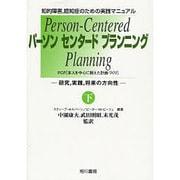 PCP(本人を中心に据えた計画づくり)〈下巻〉―研究、実践、将来の方向性 [単行本]