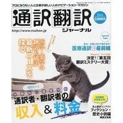 通訳翻訳ジャーナル 2014年 07月号 [雑誌]