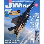 J Wings (ジェイウイング) 2014年 07月号 [雑誌]