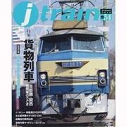 j train (ジェイトレイン) 2014年 07月号 [雑誌]