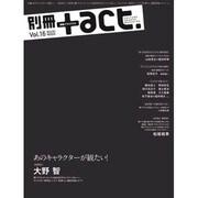 別冊+act. Vol.16 (2014)-CULTURE SEARCH MAGAZINE (ワニムックシリーズ 209) [ムックその他]
