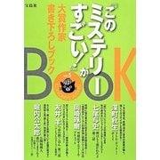 『このミステリーがすごい!』大賞作家書き下ろしBOOK〈vol.5〉 [単行本]