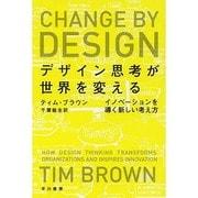 デザイン思考が世界を変える―イノベーションを導く新しい考え方(ハヤカワ・ノンフィクション文庫) [文庫]