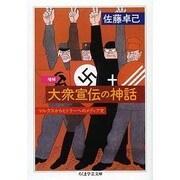 大衆宣伝の神話―マルクスからヒトラーへのメディア史 増補版 (ちくま学芸文庫) [文庫]