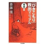 「ひきこもり」救出マニュアル 理論編(ちくま文庫) [文庫]