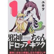 邪神ちゃんドロップキック 1(メテオCOMICS) [コミック]