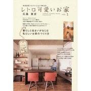 レトロ可愛いお家〈vol.1〉広島・東京―中古住宅リノベーションで叶える [単行本]