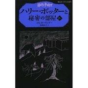 ハリー・ポッターと秘密の部屋〈2-1〉(静山社ペガサス文庫) [新書]