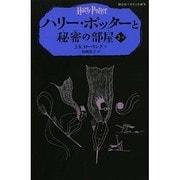 ハリー・ポッターと秘密の部屋〈2-2〉(静山社ペガサス文庫) [新書]