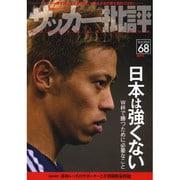 サッカー批評68 双葉社スーパームック [ムックその他]