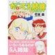 がーでん姉妹 2(バンブー・コミックス) [コミック]