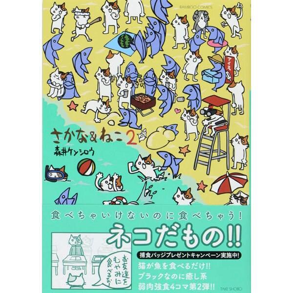 さかな&ねこ 2(バンブー・コミックス) [コミック]