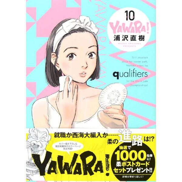 YAWARA! 完全版<10>(ビッグ コミックス) [コミック]