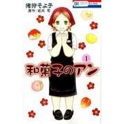 和菓子のアン 1(花とゆめCOMICS) [コミック]