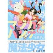 崖っぷち天使マジカルハンナちゃん 2(バンブー・コミックス MOMO SELECTION) [コミック]