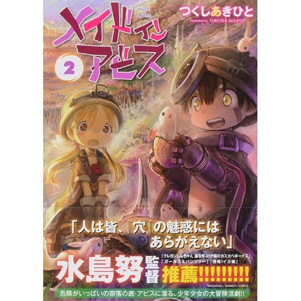 メイドインアビス 2 (バンブーコミックス WINPLUS SELECTION) [コミック]