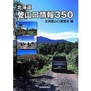 北海道登山口情報350 [単行本]