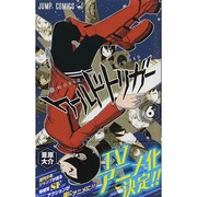ワールドトリガー 6(ジャンプコミックス) [コミック]