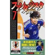 ファンタジスタ ステラ<7>(少年サンデーコミックス) [コミック]