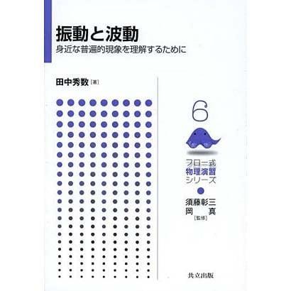 振動と波動―身近な普遍的現象を理解するために(フロー式物理演習シリーズ〈6〉) [全集叢書]