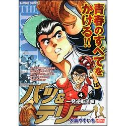 バツ&テリー 4(バンブー・コミックス) [コミック]
