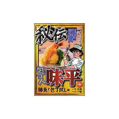 包丁人味平 勝負!包丁試し編(バンブー・コミックス) [コミック]