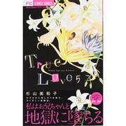 True Love<5>(フラワーコミックス) [コミック]