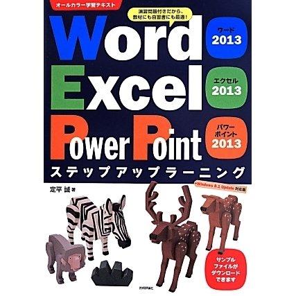 Word2013 Excel2013 PowerPoint2013ステップアップラーニング [単行本]