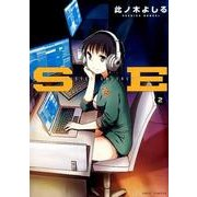 SE 2(ジェッツコミックス) [コミック]