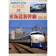 東海道新幹線 1950-60 2014年 06月号 [雑誌]