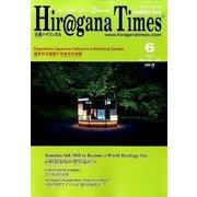 Hir@gana Times (ヒラガナ タイムズ) 2014年 06月号 [雑誌]