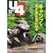 Under (アンダー) 400 2014年 07月号 [雑誌]