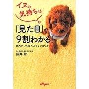 イヌの気持ちは「見た目」で9割わかる!―愛犬がいちばんよろこぶ育て方101(だいわ文庫) [文庫]