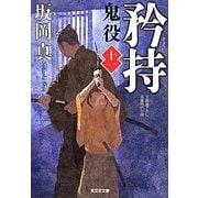 矜持―鬼役〈11〉(光文社時代小説文庫) [文庫]