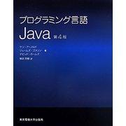 プログラミング言語Java 第4版 [単行本]