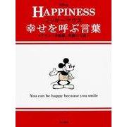 ミッキーマウス幸せを呼ぶ言葉―アラン「幸福論」笑顔の方法 [単行本]
